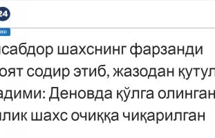 "РАСМИЙ МУНОСАБАТ: ""Diyor24"" телеграмм каналида"